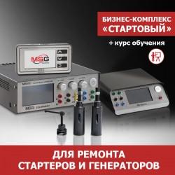 Бизнес-комплекс для диагностики и ремонта стартеров и генераторов стартовый