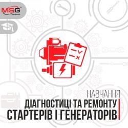 Курси навчання діагностиці та ремонту стартерів і генераторів