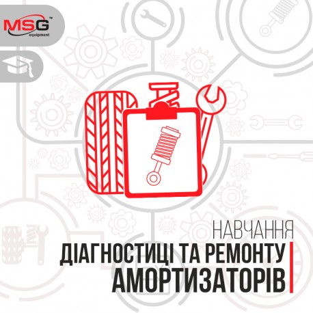 Амортизаторы - 1