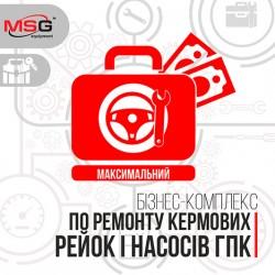"""Бізнес-комплекс """"Максимальний"""" по ремонту кермових рейок і насосів ГПК"""