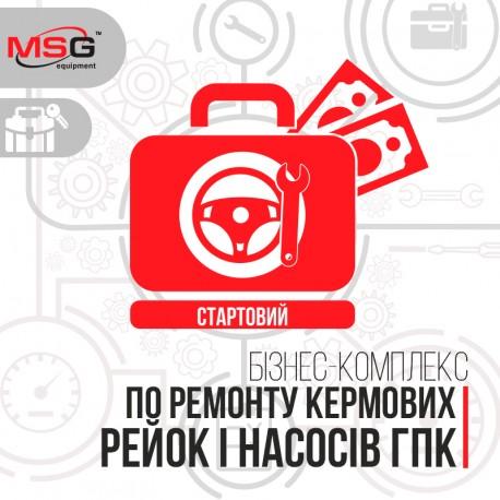 """Бизнес комплекс """"Стартовый"""" по ремонту рулевых реек и насосов ГУР"""