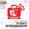 """Бізнес-комплекс """"Максимальний"""" по ремонту автокондиціонерів"""