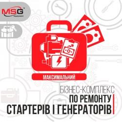 """Бизнес-комплекс для диагностики и ремонта стартеров и генераторов """"Профессиональный"""""""
