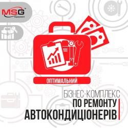 Бизнес-комплекс «Оптимальный» по ремонту автокондиционеров