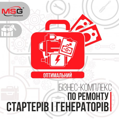 """Бизнес-комплекс для диагностики и ремонта стартеров и генераторов """"Стандарнтый"""" - 1"""