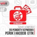 """Бізнес-комплекс """"Оптимальний"""" по ремонту кермових рейок і насосів ЕГПК"""