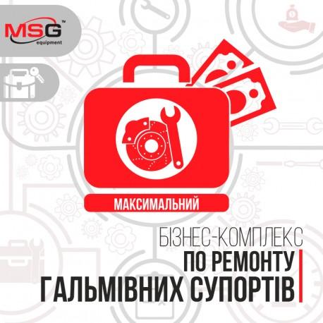 Бизнес-комплекс «Максимальный» по ремонту тормозных суппортов