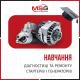Стартера и генераторы-2
