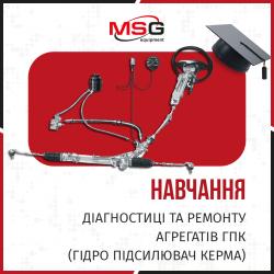 Курси навчання діагностиці та ремонту агрегатів ГПК