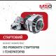 Бизнес-комплекс для диагностики и ремонта стартеров и генераторов стартовый -1