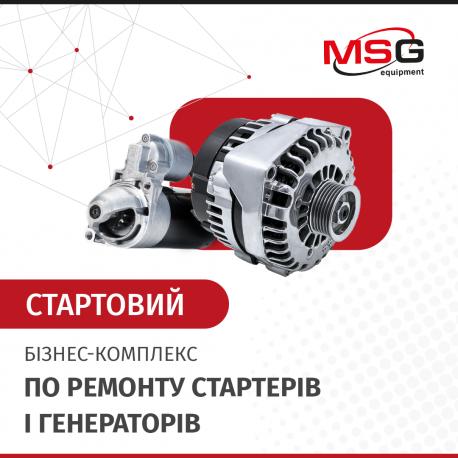 Бизнес-комплекс для диагностики и ремонта стартеров и генераторов стартовый - 1