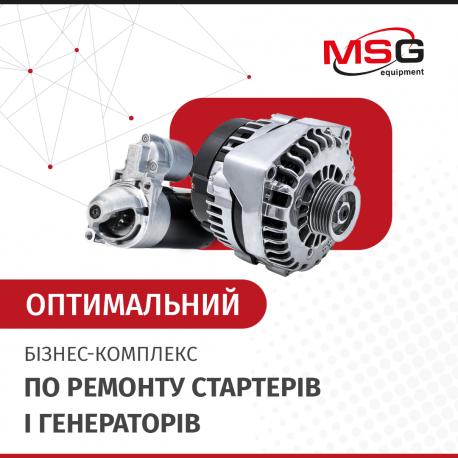 Бизнес-комплекс «Оптимальный-2»* по ремонту Стартеров и Генераторов. - 1