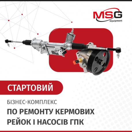 Бізнес-комплекс «Стартовий» по ремонту кермових рейок і насосів ГПК - 1