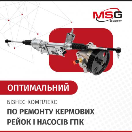 """Бізнес-комплекс """"Оптимальний"""" по ремонту кермових рейок і насосів ГПК - 1"""