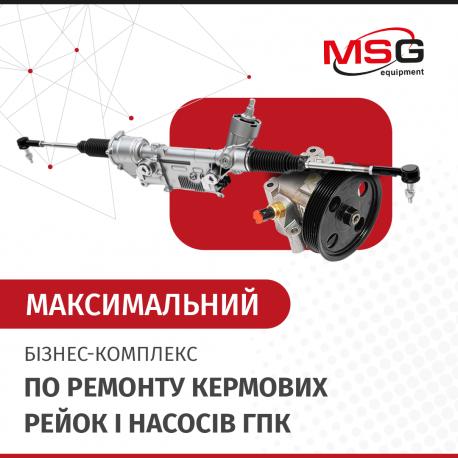 """Бізнес-комплекс """"Максимальний"""" по ремонту кермових рейок і насосів ГПК - 1"""