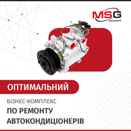 """Бізнес-комплекс """"Оптимальний"""" по ремонту автокондиціонерів - 1"""