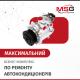 """Бізнес-комплекс """"Максимальний"""" по ремонту автокондиціонерів-1"""
