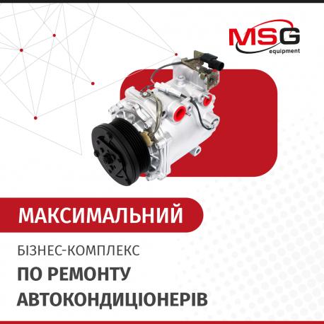 """Бізнес-комплекс """"Максимальний"""" по ремонту автокондиціонерів - 1"""
