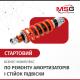Бізнес-комплекс «Стартовий» по ремонту амортизаторів і стійок підвіски-1