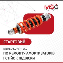 Бізнес-комплекс «Стартовий» по ремонту амортизаторів і стійок підвіски