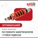"""Бізнес-комплекс """"Оптимальний"""" по ремонту амортизаторів і стійок підвіски-1"""
