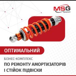 """Бізнес-комплекс """"Оптимальний"""" по ремонту амортизаторів і стійок підвіски"""