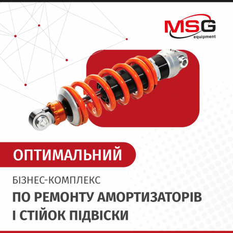 """Бізнес-комплекс """"Оптимальний"""" по ремонту амортизаторів і стійок підвіски - 1"""