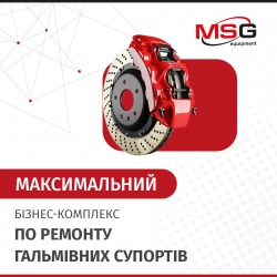 Бізнес-комплекс «Максимальний» по ремонту гальмівних супортів
