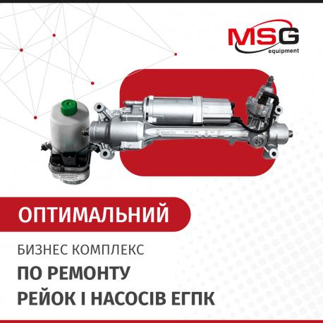 """Бізнес-комплекс """"Оптимальний"""" по ремонту кермових рейок і насосів ЕГПК - 1"""